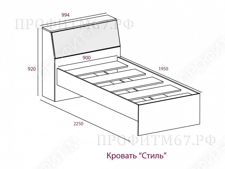 """Кровать """"Стиль"""" односпальная"""