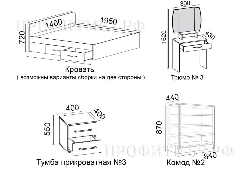 Мебель для спальной комнаты №1 схема