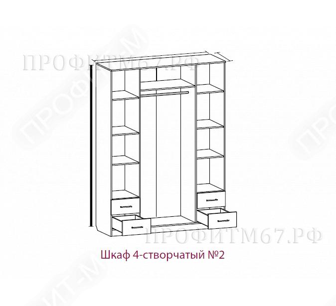 Шкаф 4-х створчатый №2 ЛДСП