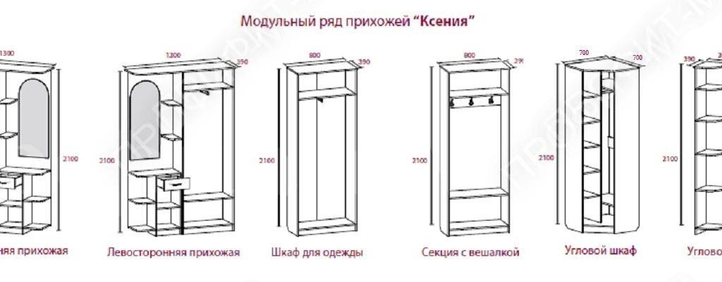 """Модульный ряд для прихожей """"Ксения"""" Матрикс"""